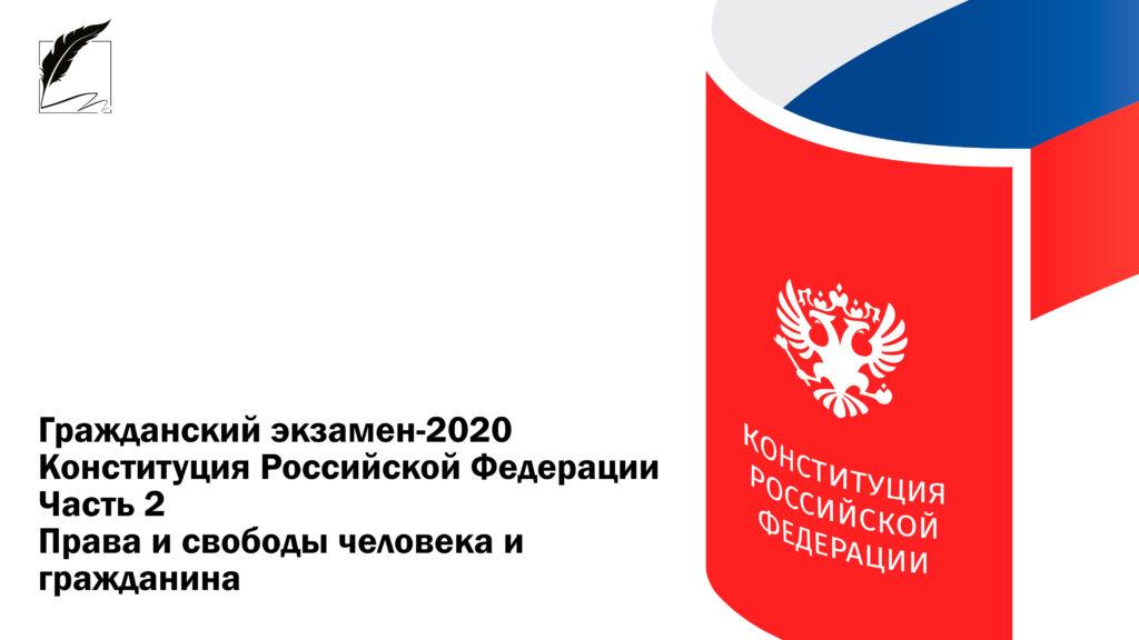 Гражданский экзамен-2020. Конституция Российской Федерации. Часть 2. Права и свободы человека и гражданина